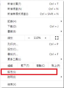 Chrome_步驟1