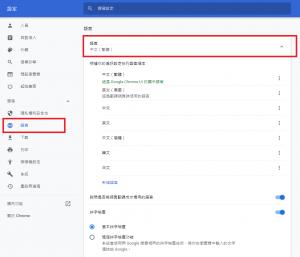 Chrome_步驟2