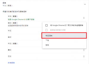 Chrome_步驟3