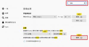 Firefox步驟_2