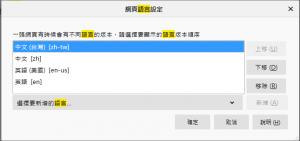 Firefox步驟_3