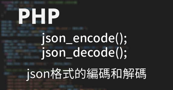 php_json_code