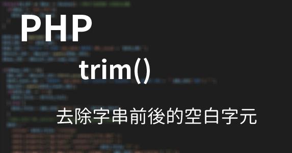 php_trim