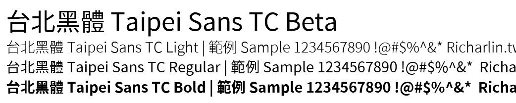 TaipeiSans_Sample_Full